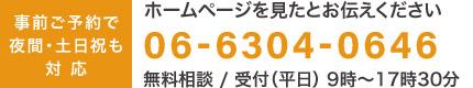 0663040646電話番号