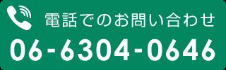 0663040646電話番号リンク